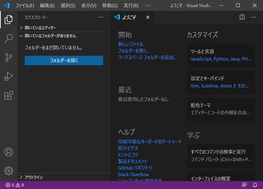 VSCode_japanese3.png